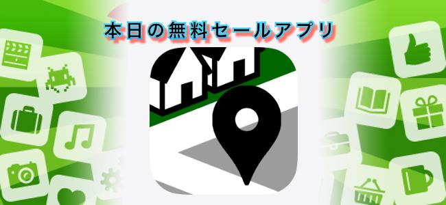 490円 → 無料!ノートで分類して地図上に自分の行きたい場所を記録できるアプリ「PlaceNote」ほか