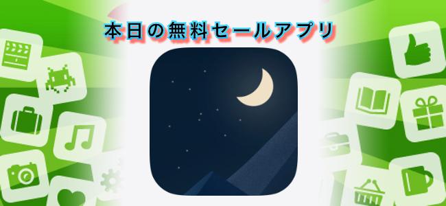 120円 → 無料!キャンプに来た時のテントの中にいるような感覚が味わえる自然音アプリ「CampNight - 自然の音睡眠タイマー」ほか