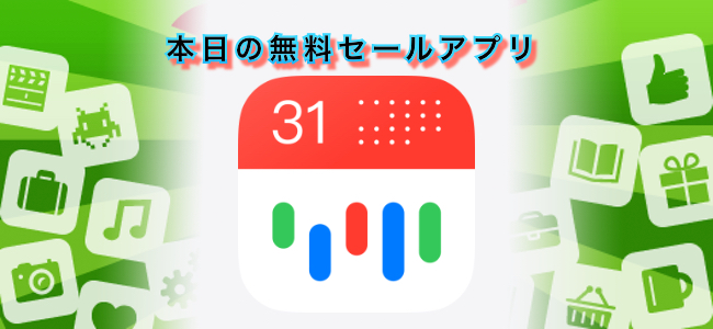 1220円 → 無料!Googleカレンダーと同期するシンプルなカレンダーアプリ「Tiny Calendar Pro」ほか