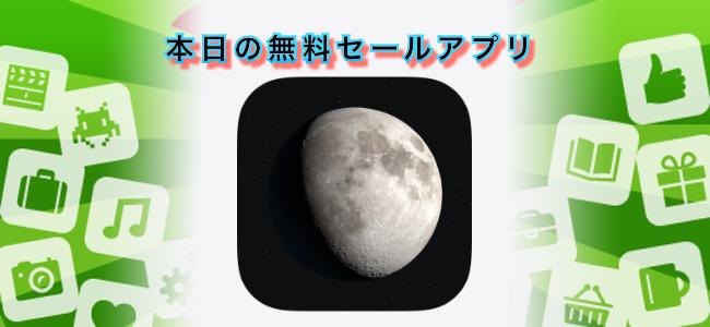 250円 → 無料!月の満ち欠けや軌道、出入りなど様々なデータが見られるアプリ「LunarSight」ほか