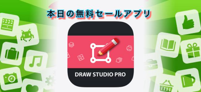 610円 → 無料!高機能なイラストペイントアプリ「Draw Studio Pro」ほか