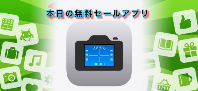 120円 → 無料!水平を確認しながら撮影できる水準器付きカメラアプリ「カメラアングル」ほか