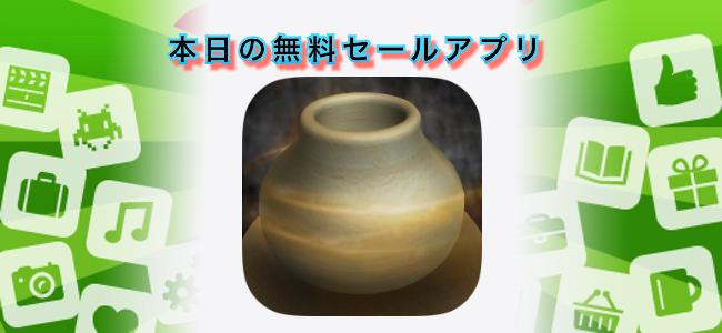 120円 → 無料!ARでろくろを回して壺や皿など焼き物が作れるアプリ「Pottery AR」ほか