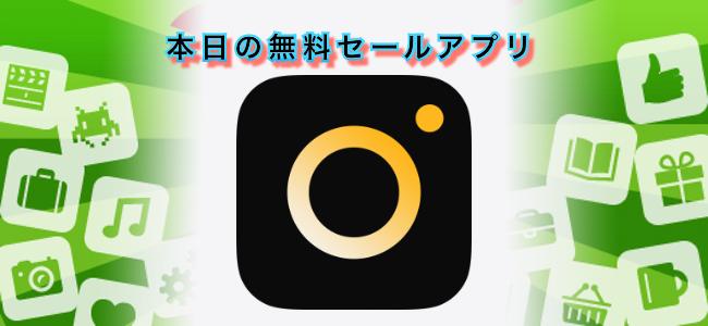 490円 → 無料!ビンテージなカメラ風のエフェクトをかけられるカメラアプリ「Dazzy」ほか