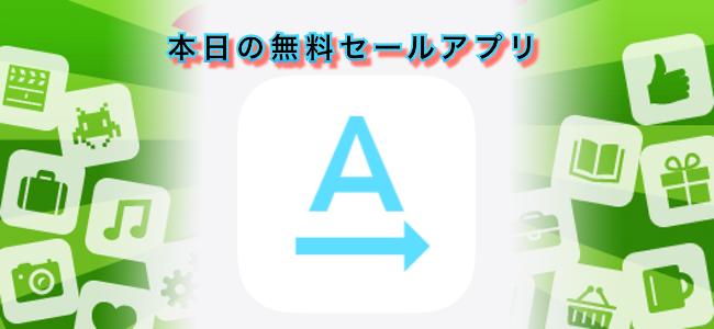 370円 → 無料!カーソル移動をスムーズに行うためのキーボードアプリ「CursorBoard」ほか