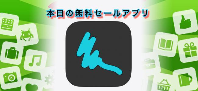 860円 → 無料!水に見立ててタスクを消化していくタスク管理アプリ「WaterDrops」ほか
