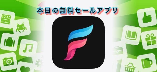 250円 → 無料!高性能な写真加工アプリ「Fine-Photo Editor」ほか