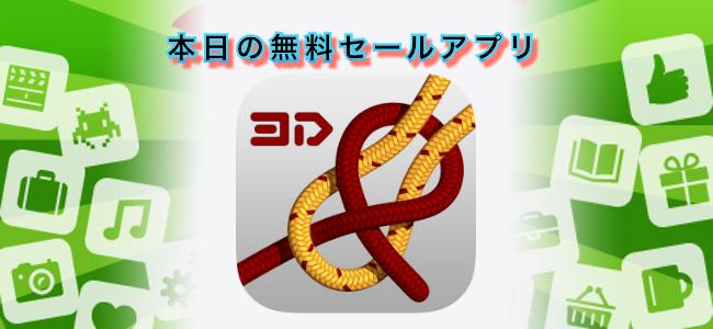 730円 → 無料!150以上のロープの結び方を3Dで解説するアプリ「Knots 3D」ほか