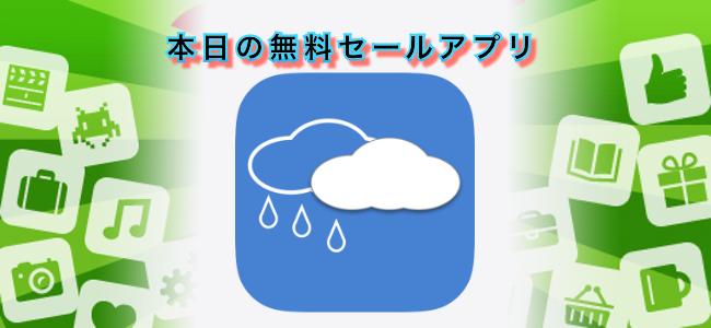 250円 → 無料!16日先までわかる天気予報アプリ「PP天気」ほか