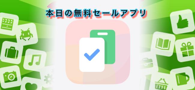 250円 → 無料!アプリを起動するだけでクリップボードの内容を削除したり、表示したりできるアプリ「クリップボードクリア」ほか