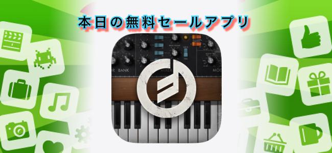 1840円 → 無料!世界初のポータブルシンセサイザー「Minimoog Model D」を再現したアプリ「Minimoog Model D Synthesizer」ほか