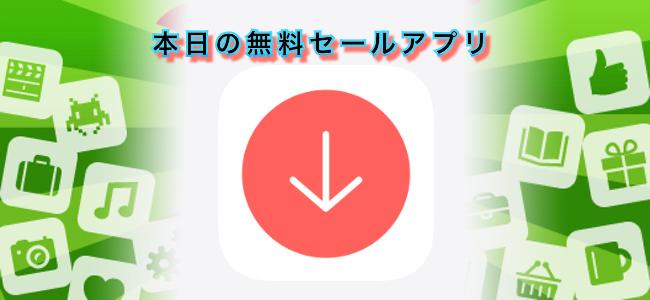 120円 → 無料!タスクを効率よくこなすためのポモドーロ・テクニックタイマーアプリ「Pomodororo」ほか