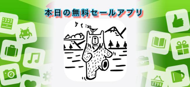 120円 → 無料!くまのトムと一緒に歩く歩数計アプリ「クマチャン万歩計 ʕ·.· ʔ」ほか