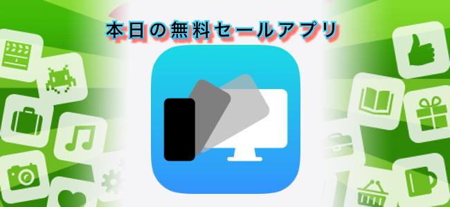 1220円 → 無料!デスクトップ向け表示が標準でできるブラウザアプリ「Zoomable - Desktop Browser」ほか