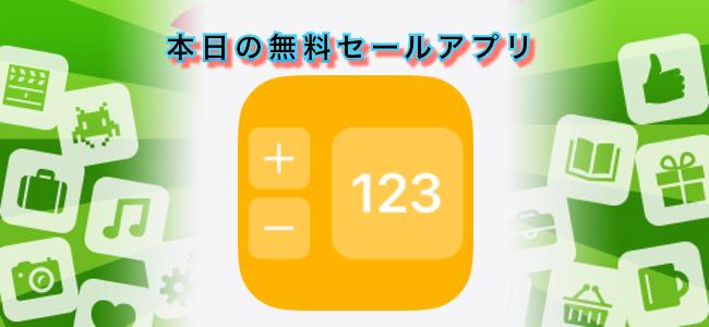 370円 → 無料!トレーニングや集計に便利なカウントアプリ「Counter Pro - 2021 Tally Count」ほか