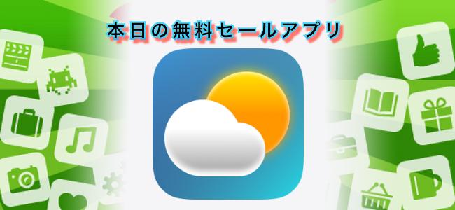 600円 → 無料!雨や雪など予報の通知をしてくれる天気アプリ「ONE METEO」ほか