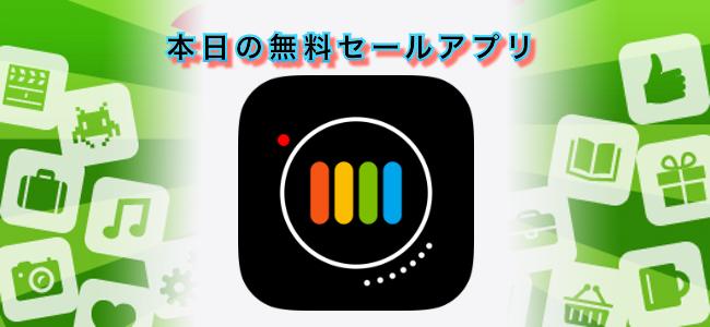 730円 → 無料!AppleのProRAWにも対応、詳細なマニュアル撮影ができるカメラアプリ「ProShot」ほか
