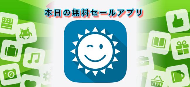 370円 → 無料!天気や時間に合わせて背景が変わる天気予報アプリ「YoWindow 天候」ほか