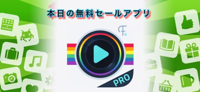250円 → 無料!アニメーション・スライドショー作成アプリ「Fliptastic Pro」ほか