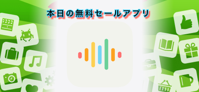 120円 → 無料!声で記録する日記アプリ「ひそひそ :  音声日記」ほか