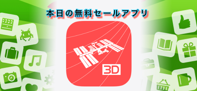 120円 → 無料!国際宇宙ステーション(ISS)の位置をリアルタイムで3D表示できるアプリ「ISS Real-Time Tracker 3D」ほか