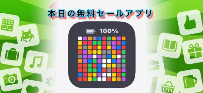 120円 → 無料!色んなデザインでバッテリー残量を表示できるウィジェット「Just Battery Widget」ほか