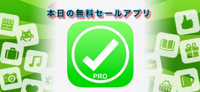 730円 → 無料!Googleタスクと連携する高機能なタスク管理アプリ「gTasks for Google Tasks」ほか