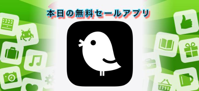 370円 → 無料!ユーザーに合わせて最適なツイートや返信を優先的に表示させられるTwitterアプリ「Birdie for Twitter」ほか