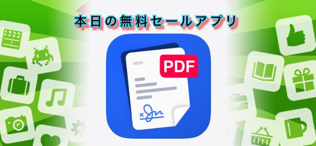 120円 → 無料!手紙や文書を効率的に作成するためのアプリ「EasyLetter」ほか