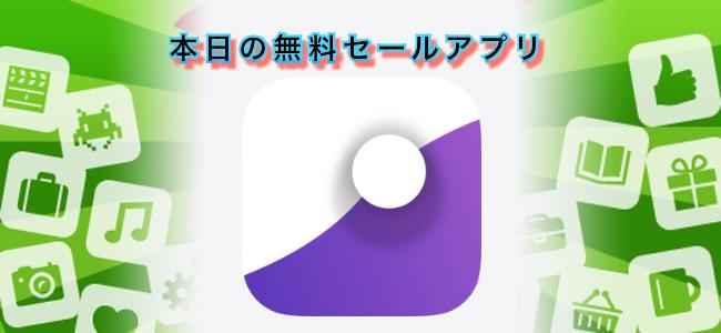 370円 → 無料!ランニング情報の記録・管理アプリ「RunnerGoal」ほ