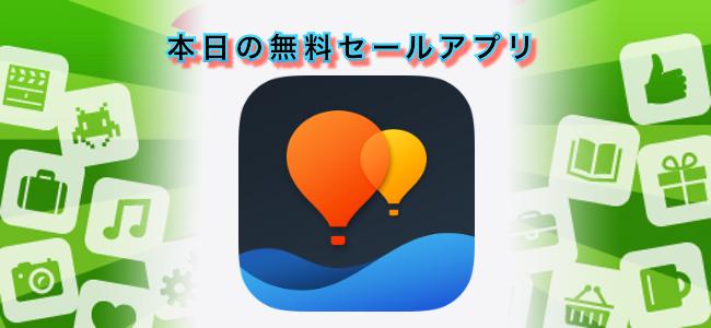 610円 → 無料!レイヤーやマスクなども使える高機能な画像加工アプリ「Superimpose X」ほか
