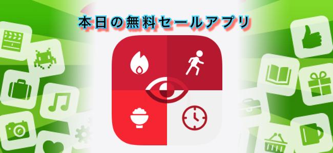 1100円 → 無料!摂取カロリー・糖質の管理アプリ「MONICA」ほか