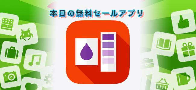 610円 → 無料!指定した写真の色味を他の写真に適用できるアプリ「Match Colours」ほか