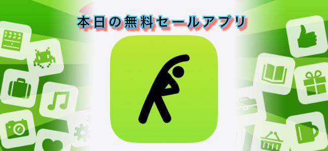 120円 → 無料!Apple Watchのワークアウトをカスタムできるアプリ「WorkOther」ほか