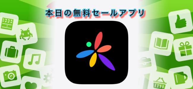 120円 → 無料!細かなエフェクトの調整もできるヴィンテージ風の写真フィルターアプリ「Filterious」ほか