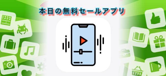 250円 → 無料!YouTubeを音声のみで再生できるアプリ「Tubecasts」ほか