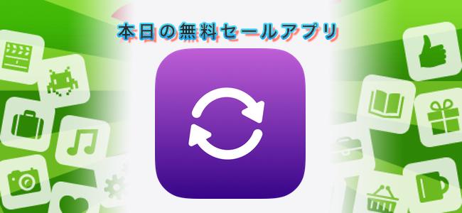 370円 → 無料!長さや重さ、速度、温度など単位を変換できるアプリ「単位変換シンプルコンバーター」ほか