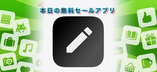 610円 → 無料!自由なレイアウトで使えるメモアプリ「Pro Note」ほか