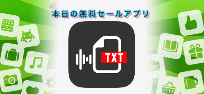 370円 → 無料!音声を文字起こしできるツールアプリ「Speeche Pro」ほか