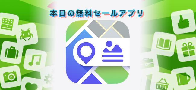 120円 → 無料!写真の位置情報から過去の移動や旅行データを可視化できるアプリ「Traversed」ほか