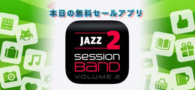1100円 → 無料!簡単にジャズが作れる作曲アプリ「SessionBand Jazz 2」ほか