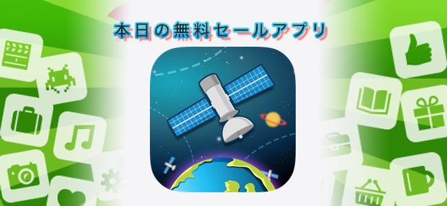 370円 → 無料!人工衛星の現在地がARで見えるアプリ「Starlink ARトラッカー」ほか