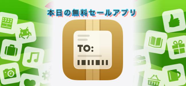 610円 → 無料!国内外、多数の配送会社に対応した追跡アプリ「Deliveries」ほか