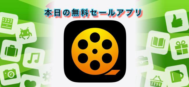 610円 → 無料!動画にビンテージな加工ができるアプリ「SnapCinema」ほか