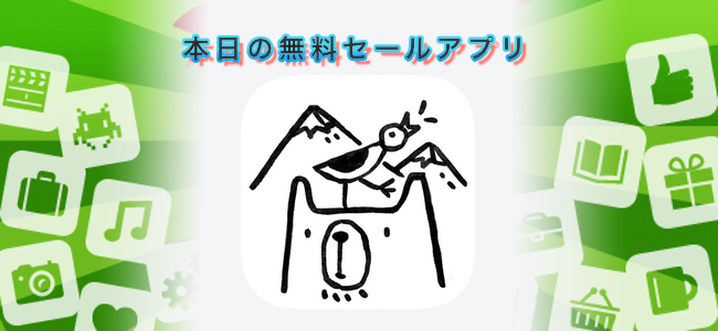 120円 → 無料!くまのTOMと一緒に読書や運動など自分の習慣を作っていくアプリ「BGH - Bear's Good Habits」ほか