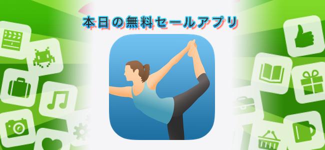 1220円 → 無料!ポーズを選択して簡単にコースを作成できるヨガトレーニングアプリ「Pocket Yoga Teacher」ほか