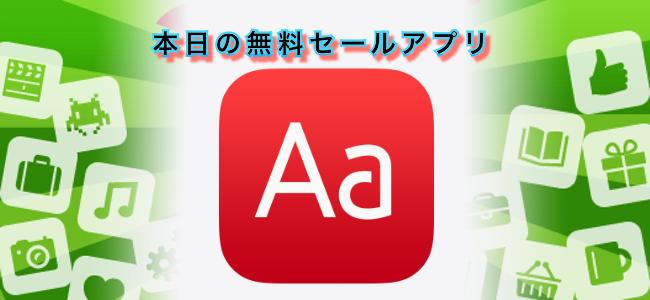 370円 → 無料!無料のカスタムフォントを検索、DLできるアプリ「カスタムフォント - Font Installer」ほか