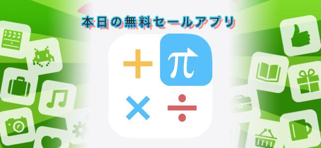 120円 → 無料!計算履歴も確認できる関数電卓アプリ「CALC Swift」ほか