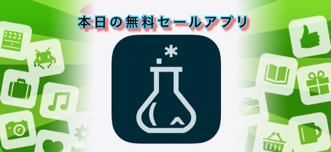 ¥120 → 無料!正規表現のテストができる開発ツール・アプリ「RegEx Lab」ほか