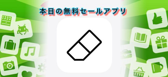 ¥120 → 無料!写真に写り込んだものを消せるアプリ「Magic Photo Eraser」ほか